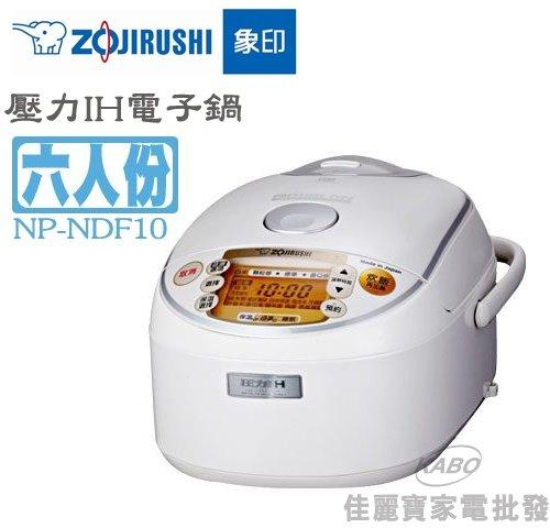 【佳麗寶】-(ZOJIRUSHI象印)7段壓力 IH 6人份電子鍋【NP-NDF10】