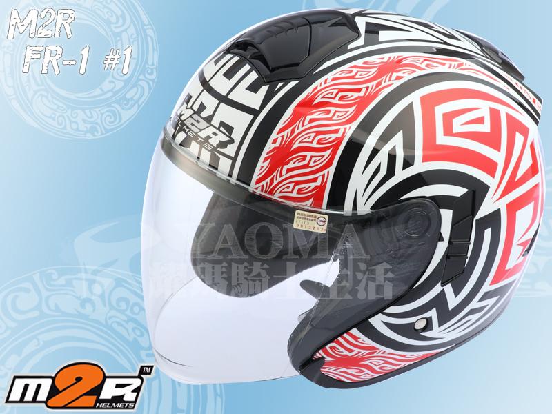 M2R安全帽| FR-1 / FR1 #1 阿茲特克 黑/紅 【內置墨鏡.雙D扣具】『耀瑪騎士生活機車部品』