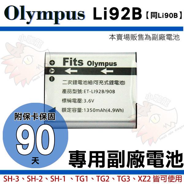 【小咖龍】 Olympus 副廠電池 Li92B Li90B 鋰電池 防爆電池 SH-3 SH-2 SH-1 TG3 TG2 TG1 XZ2 SP-100EE