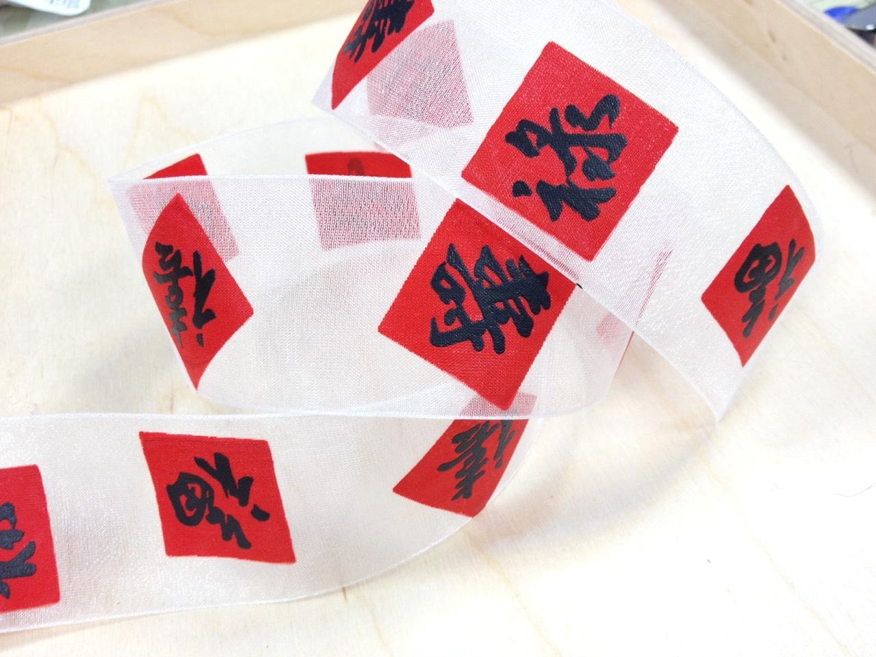 新年福祿壽囍緞帶--網紗--(兩色)