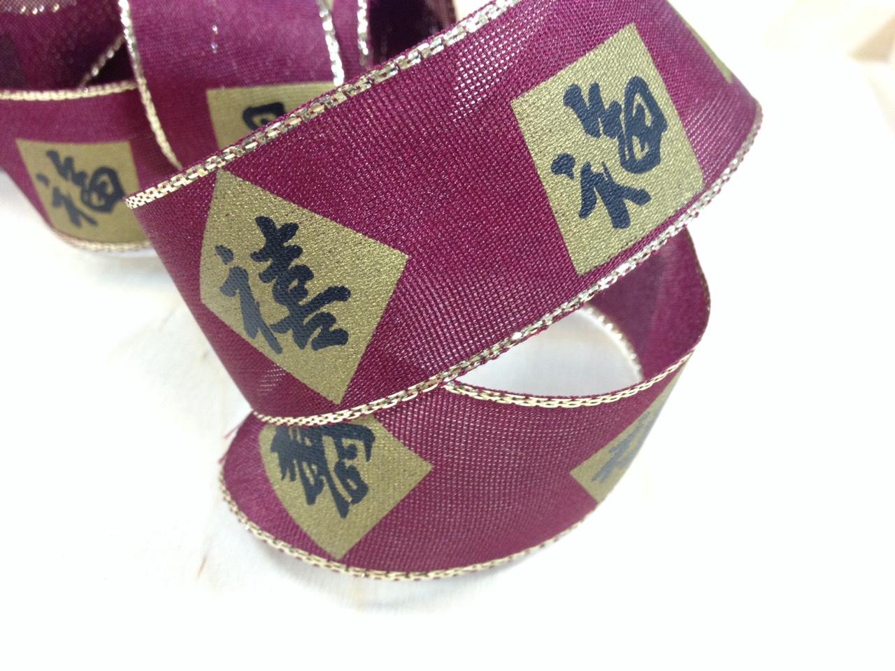 福祿壽囍+鐵絲緞帶 38mm 3碼 (3色)