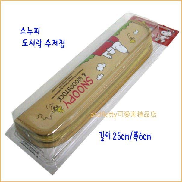 asdfkitty可愛家☆史努比大土黃色防水環保餐具袋/筆袋/收納袋-韓國正版商品