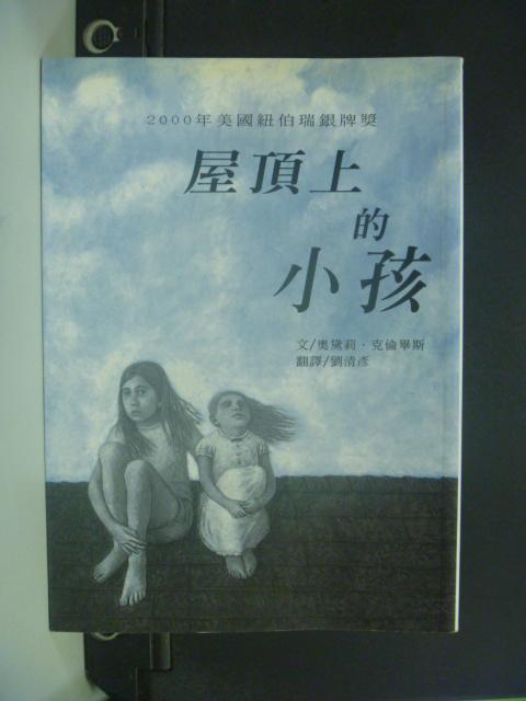 【書寶二手書T3/兒童文學_HJJ】屋頂上的小孩_劉清彥, 奧黛莉.克