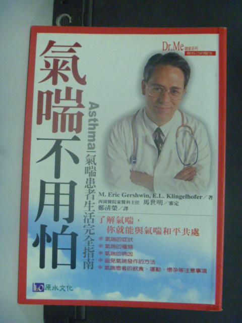 【書寶二手書T2/醫療_HHQ】氣喘不用怕:氣喘患者生活完全指南_原價400_鄭清榮