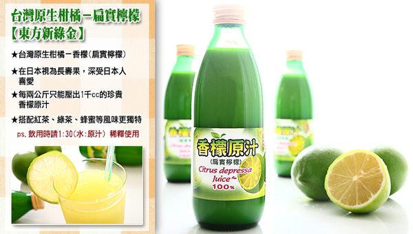 「台灣香檬原汁」(300ml/瓶) 扁實檸檬汁烹飪果汁調酒皆可用天然無添加【AAA0000】