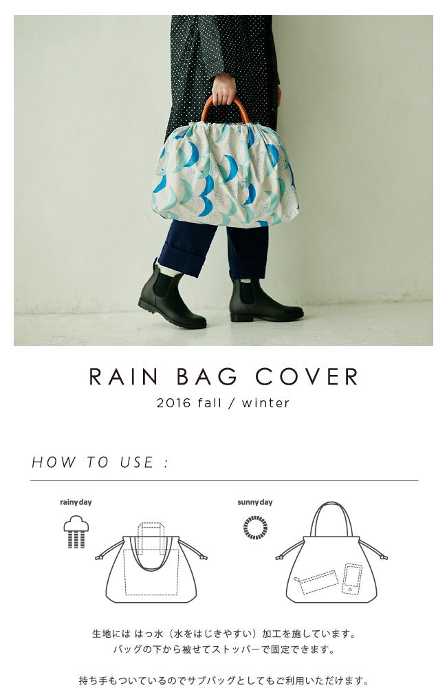 日本帶回【W.P.C】rain bag cover 時尚包包雨衣/防潑水束口袋/晴雨2用包【 快樂熊雜貨舖】