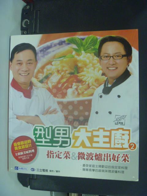 【書寶二手書T1/餐飲_ICI】型男大主廚2:指定菜&微波爐出好菜_原價350_附光碟
