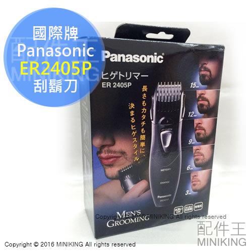 【配件王】日本代購 國際牌 Panasonic ER2405 ER2405P 電動 刮鬍刀 水洗 電鬍刀 修鬢角