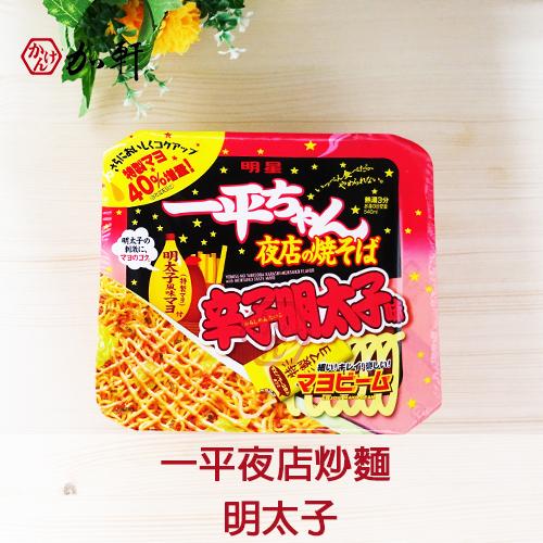 《加軒》日本明星一平夜店炒麵(明太子口味)效期2016.12.20