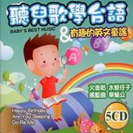 聽兒歌學台語&有趣的英文童謠 5CD