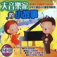 大音樂家的小故事 5CD