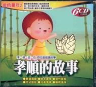 金色童年 2 孝順的故事 6CD