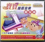 寶寶睡眠音樂晚安曲 4CD