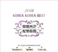 韓劇西洋配樂精選 2CD