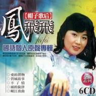 鳳飛飛 國語個人原聲專輯 6CD