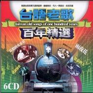 台語老歌百年精選 1 / 6CD