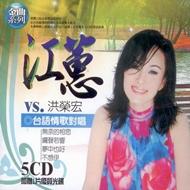 江蕙VS.洪榮宏 台語情歌對唱 5CD