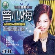 曾心梅 台語個人原聲專輯 6CD