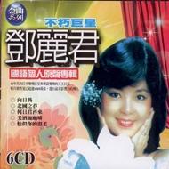 鄧麗君 國語個人原聲專輯 6CD