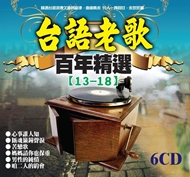 台語老歌百年精選13~18 / 6CD