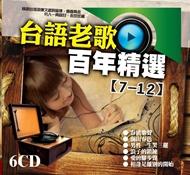 台語老歌百年精選 7-12 / 6CD