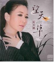 張秀卿 忘天草 CD+DVD