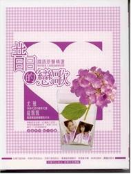 昔日的戀歌 國語原聲精選 10+2CD