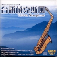 台語薩克斯風 5CD