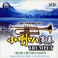 小喇叭演奏 6CD