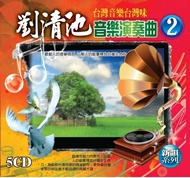 劉清池 音樂演奏曲 2 / 5 CD