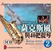 薩克斯風與40把提琴 2 / 5CD