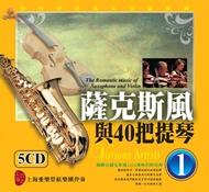 薩克斯風與40把提琴 1 / 5CD