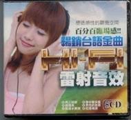 暢銷台語金曲HI-FI雷射音效 5CD