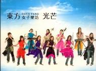 東方女子樂坊 光芒 CD+DVD