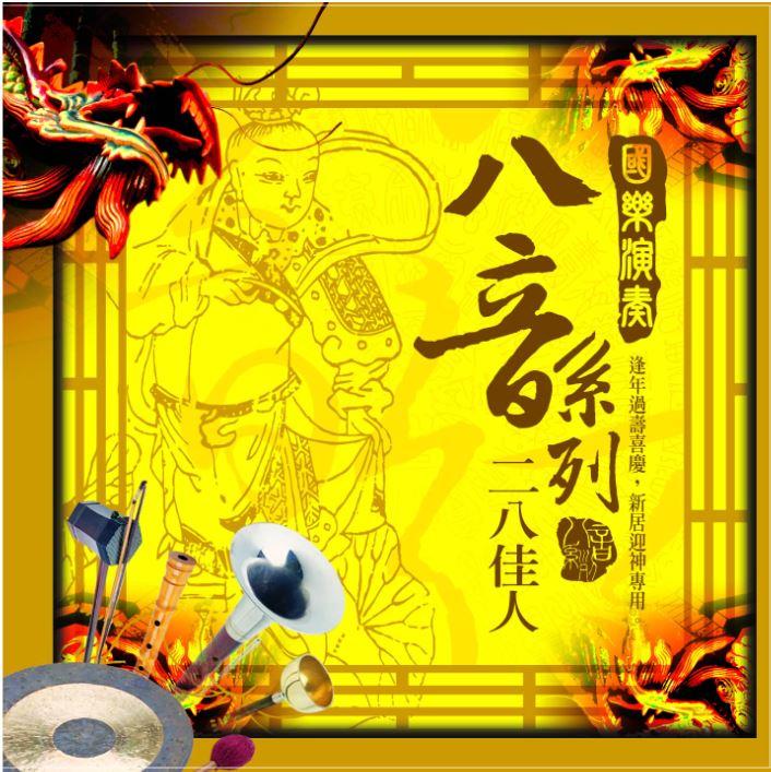 國樂演奏八音系列 二八佳人 CD