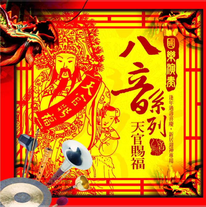國樂演奏八音系列 天官賜福 CD