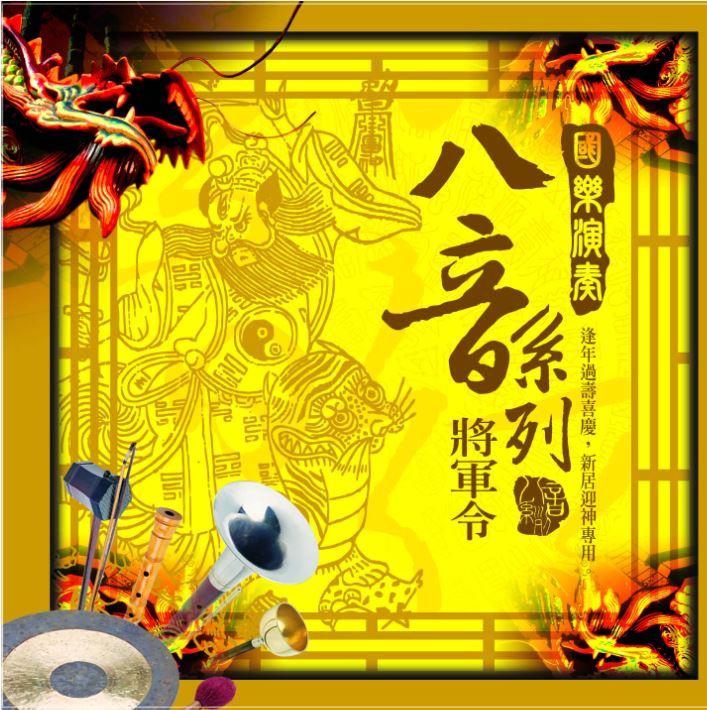 國樂演奏八音系列 將軍令 CD