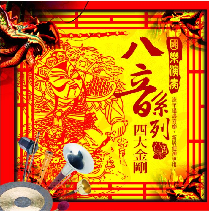 國樂演奏八音系列 四大金剛 CD