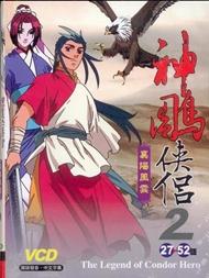 神鵰俠侶 襄陽風雲 2 / 9VCD