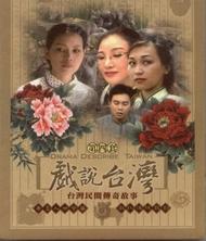 戲說台灣(第四套) DVD