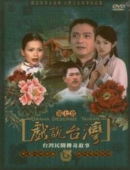 戲說台灣(第七套) DVD