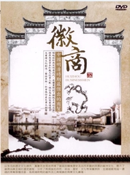 徽商 上 DVD