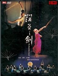 優人神鼓 蒲公英之劍 DVD