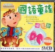 國語童謠 5VCD