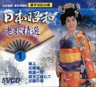 日本昭和老歌精選 1 / 5VCD