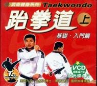 跆拳道(上) 5VCD