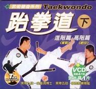 跆拳道(下) 5VCD