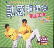 動感韻律操 搏擊篇 5VCD