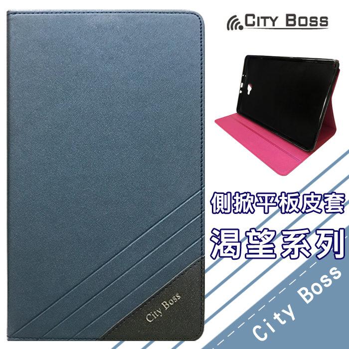 【CITY BOSS渴望系列】SAMSUNG Galaxy Tab A 10.1 with S Pen/SM-P580-藍色款-平板側掀皮套/磨砂/磁扣/磁吸/保護套/背蓋/支架