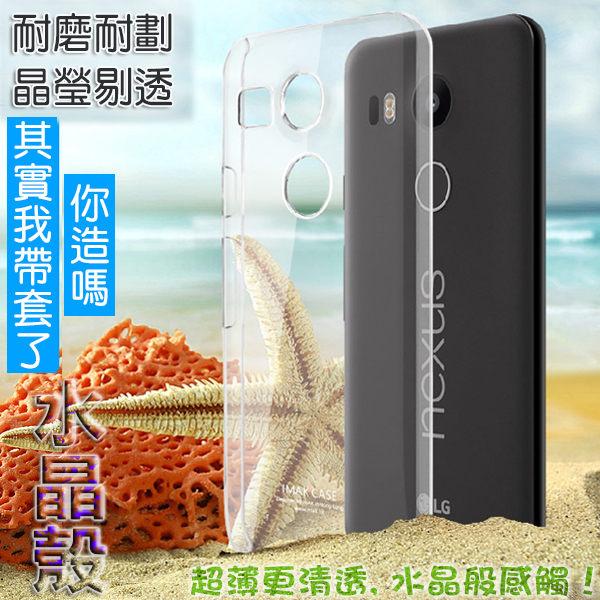 LG Nexus 5X 艾美克IMAK 羽翼二代耐磨版水晶殼 樂金 H968 H790 透明保護殼
